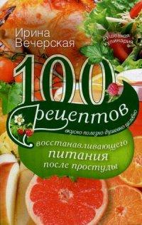 100 рецептов восстанавливающего питания после простуды - фото 1