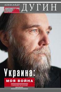 Дугин А. - Украина: моя война. Геополитический дневник обложка книги