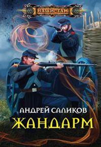 Саликов А. - Жандарм обложка книги
