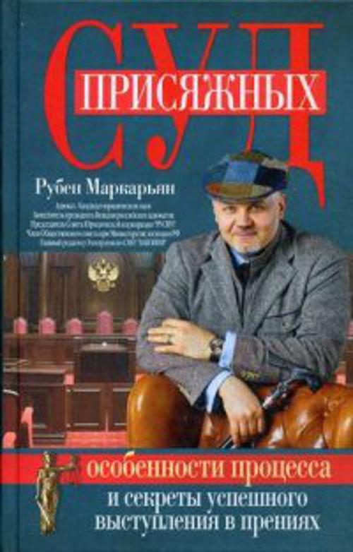 Маркарьян Р.В. - Суд присяжных. Особенности процесса и секреты успешного выступления в прениях обложка книги