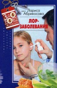 Абрикосова Л. - Лор-заболевания обложка книги
