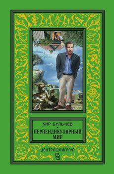 Булычев К. - Перпендикулярный мир: повесть, рассказы обложка книги