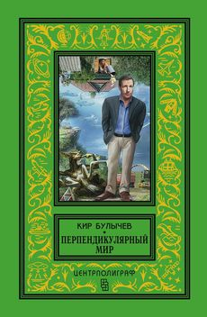 Перпендикулярный мир: повесть, рассказы Булычев К.