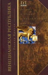 Венецианская республика. Расцвет и упадок великой морской империи. 1000 - 1053 г.г.