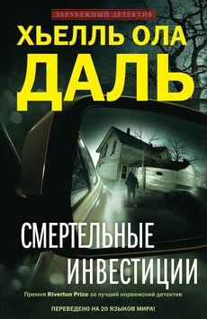 Даль Х.О. - Смертельные инвестиции обложка книги