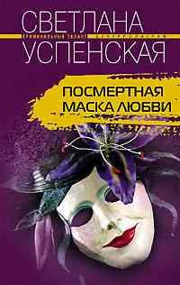 Посмертная маска любви Успенская С.
