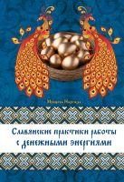Мунцева Н.М. - Славянские практики работы с денежными энергиям' обложка книги