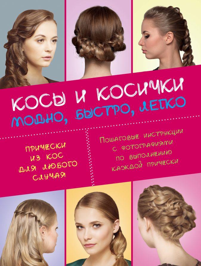 Ерёмина Наталья - Косы и косички. Модно, быстро, легко обложка книги
