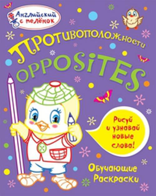 Ванагель Т.Е. - Противоположности обложка книги