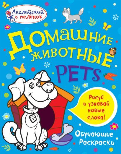 Домашние животные - фото 1