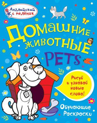 Домашние животные Ванагель Т.Е.