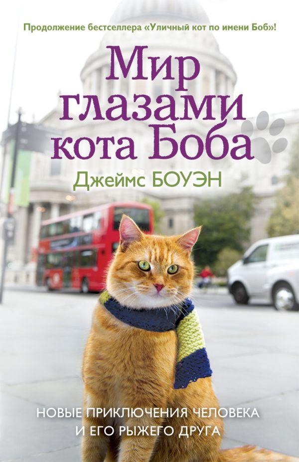 Мир глазами кота Боба Боуэн Дж.