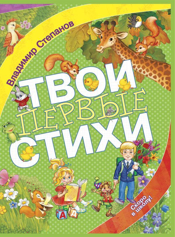 Твои первые стихи Степанов В.
