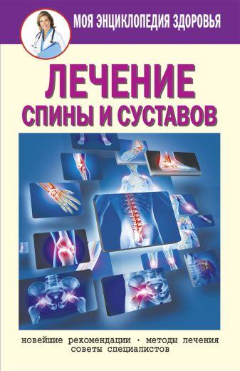 Смирнова Е.Ю. - Лечение спины и суставов. Новейшие рекомендации. Методы лечения. Советы специалистов обложка книги
