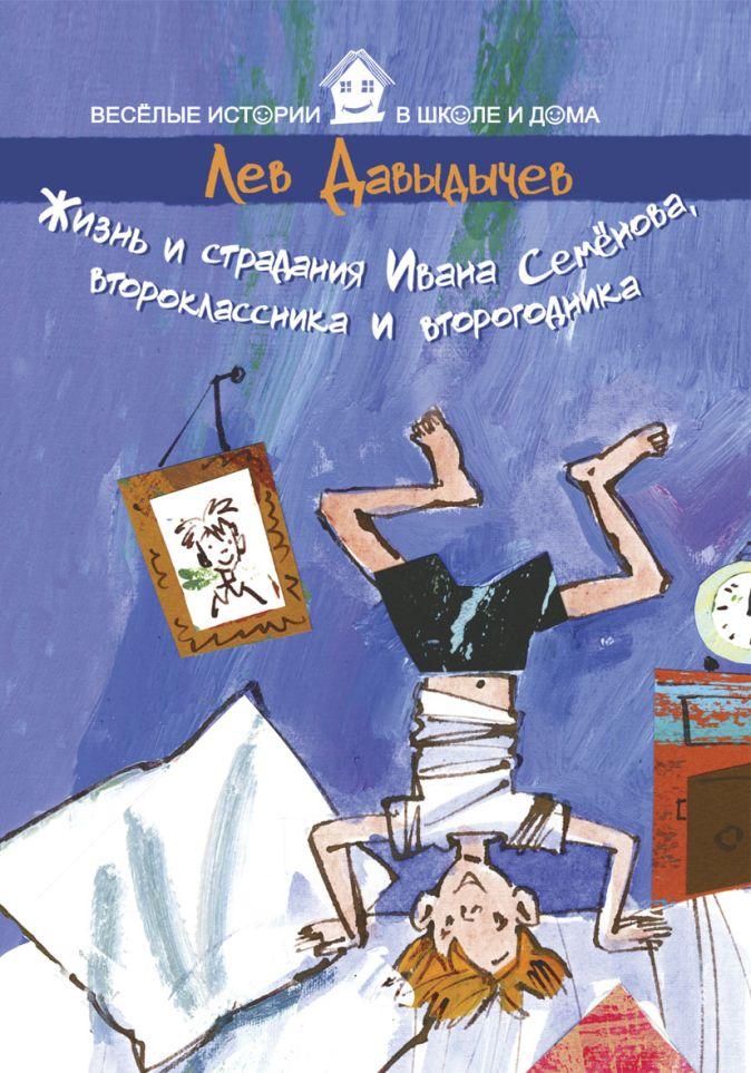 Давыдычев Л.И. - Жизнь и страдания Ивана Семенова, второклассника и второгодника обложка книги