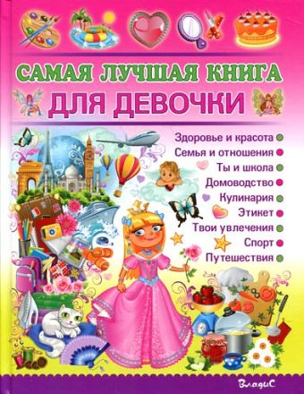 Самая лучшая книга для девочки Филимонова Н.