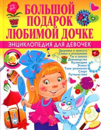 Большой подарок любимой дочке. Энциклопедия для девочек Филимонова Н.