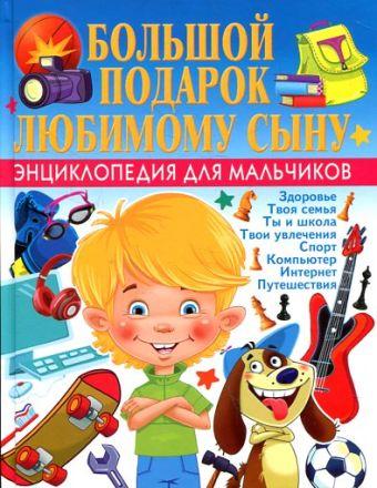 Большой подарок любимому сыну. Энциклопедия для мальчиков Филимонова Н.