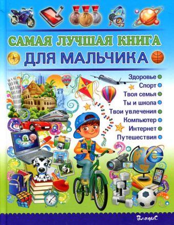Самая лучшая книга для мальчика Филимонова Н.