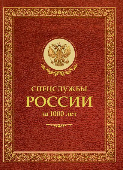 Спецслужбы России за 1000 лет - фото 1