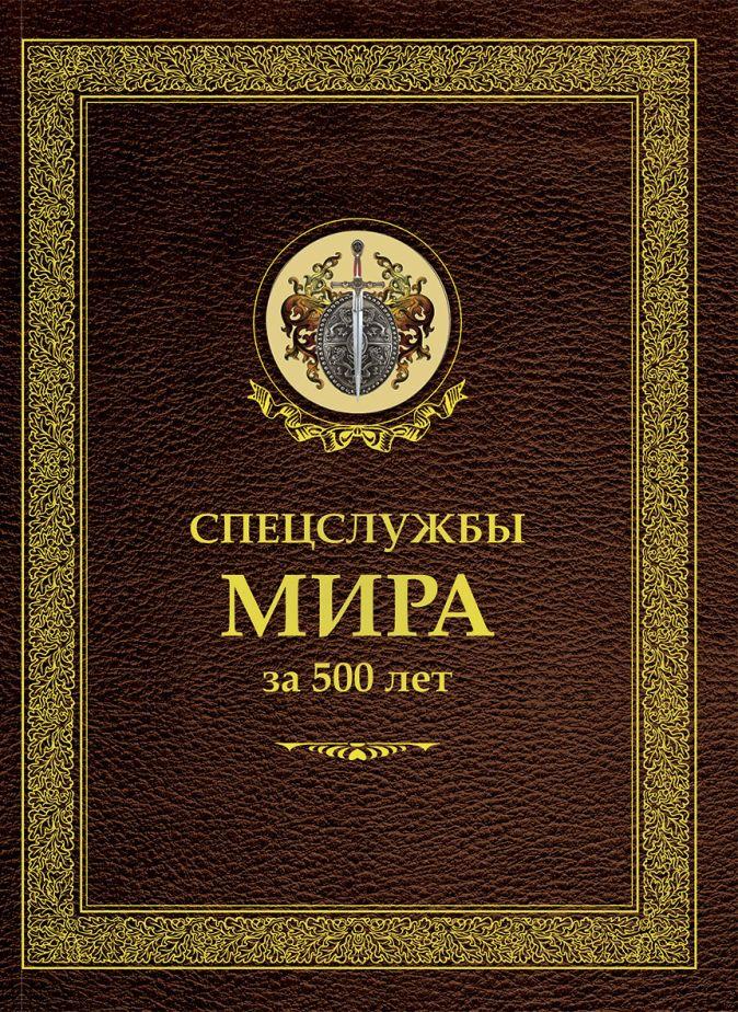 Линдер И.Б. - Спецслужбы мира за 500 лет обложка книги