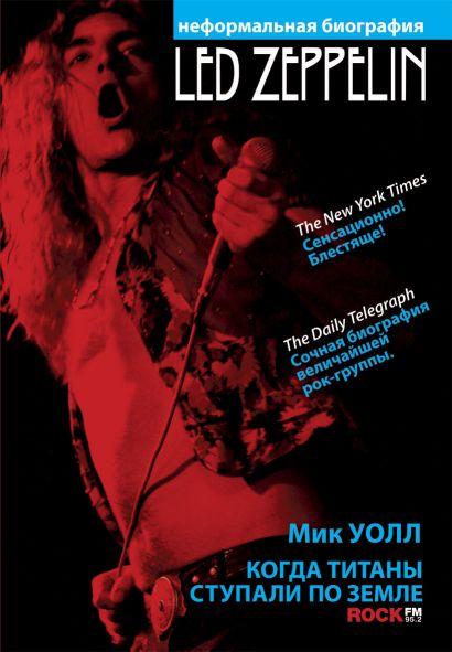 Led Zeppelin. Когда титаны ступали по земле - фото 1