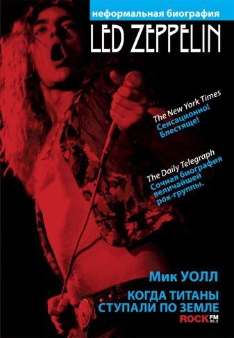 Уолл М. - Led Zeppelin. Когда титаны ступали по земле обложка книги