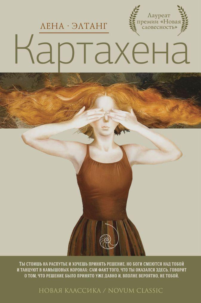 Элтанг Е. - Картахена обложка книги