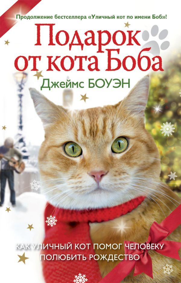 Подарок от кота Боба Боуэн Д.