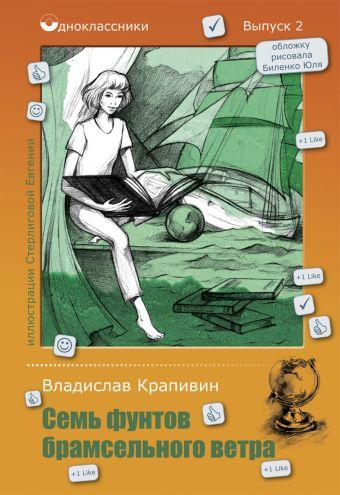 Семь фунтов брамсельного ветра Крапивин В.П.