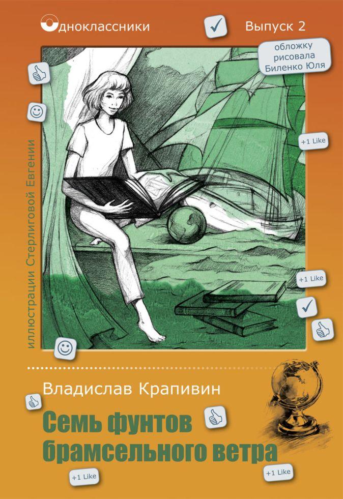 Крапивин В.П. - Семь фунтов брамсельного ветра обложка книги