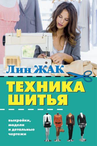 Жак Л. - Техника шитья обложка книги