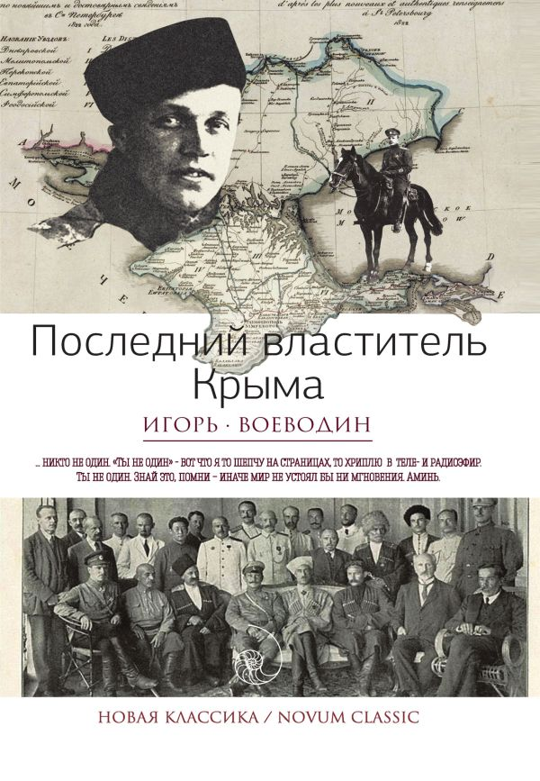 Последний властитель Крыма Воеводин И.