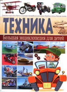 Техника. Большая энциклопедия  для детей(плотный офсет)