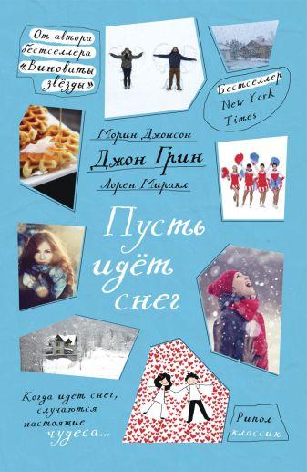 Грин Д. - Пусть идет снег обложка книги