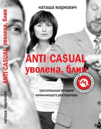 Маркович Н. - ANTICASUAL. Уволена, блин обложка книги