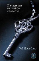Джеймс Э Л - Пятьдесят оттенков свободы' обложка книги