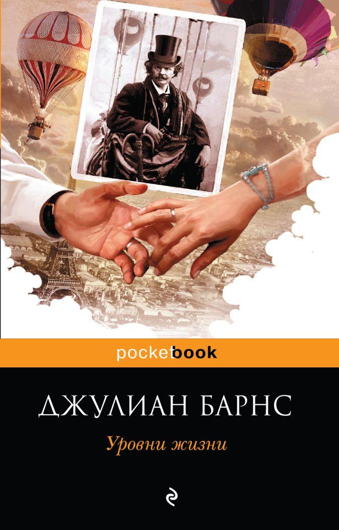 Барнс Дж. - Уровни жизни обложка книги