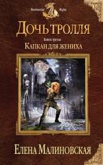 Елена Малиновская - Дочь тролля. Книга третья. Капкан для жениха обложка книги