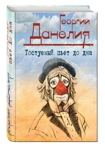Георгий Данелия - Тостуемый пьет до дна обложка книги