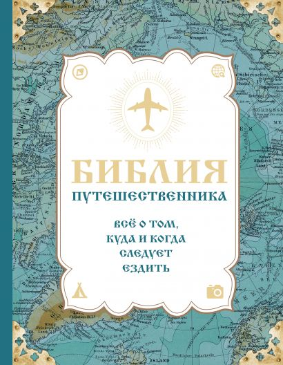 Библия путешественника. Всё о том, куда и когда следует ездить - фото 1