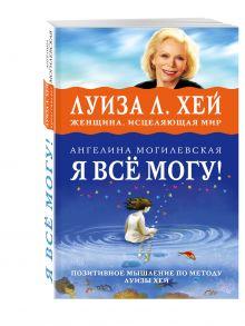 Луиза Хей представляет (обложка)