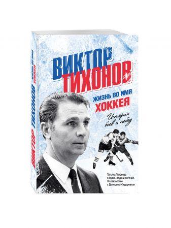 Татьяна Тихонова - Виктор Тихонов. Жизнь во имя хоккея обложка книги