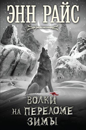 Волки на переломе зимы Райс Э.