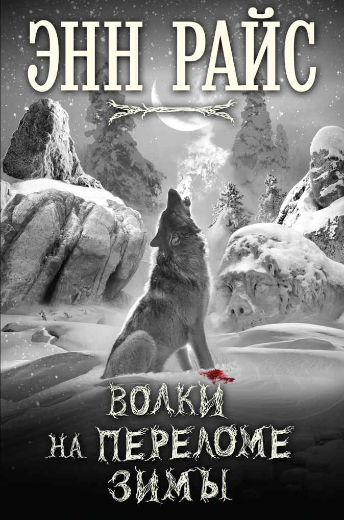 Энн Райс - Волки на переломе зимы обложка книги