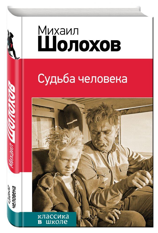 Михаил Шолохов - Судьба человека обложка книги