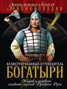 Шарковский Д.М. - Богатыри: иллюстрированный путеводитель' обложка книги