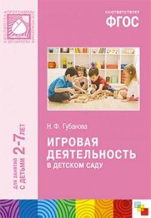 ФГОС Игровая деятельность в детском саду (2-7 лет)