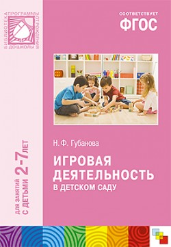 ФГОС Игровая деятельность в детском саду (2-7 лет) Губанова Н. Ф.