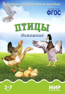 ФГОС Мир в картинках.  Птицы домашние.